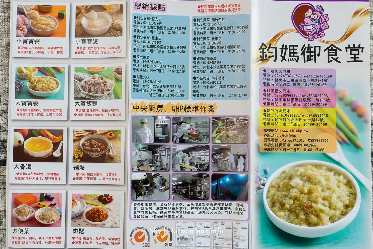 【鈞媽御食堂】肉鬆零食.寶寶粥.副食品.菜單