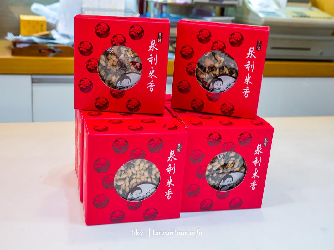 2020基隆伴手禮首選【泉利米香】冰的特產禮盒