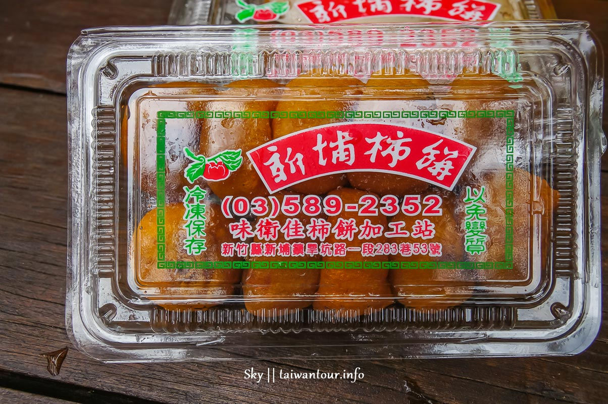 新竹景點推薦【味衛佳柿餅觀光果園】新埔晒柿子觀光工廠