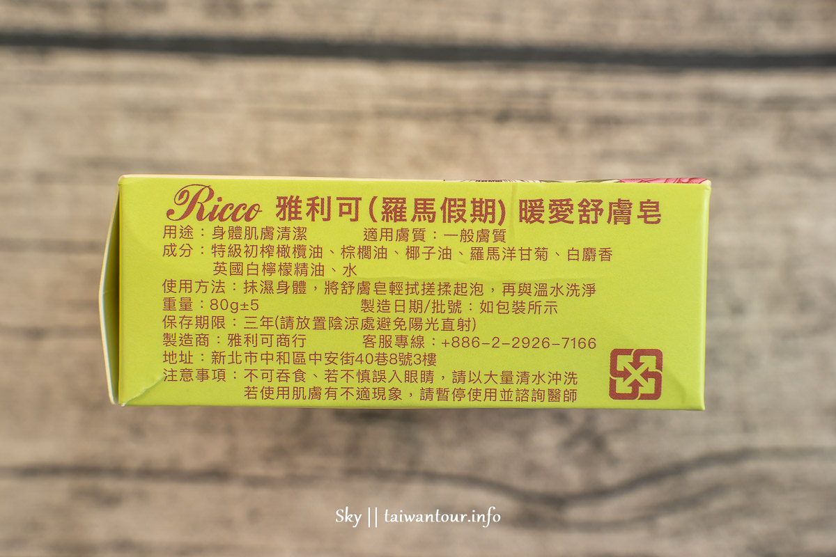 天然手工皂【雅利可舒膚皂.舒顏皂】歐洲傳統冷製皂.洗臉皂