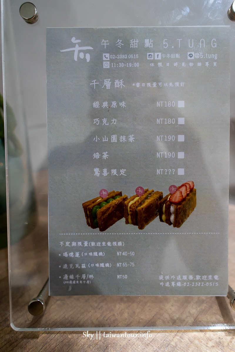 台北車站【午冬甜點】抹茶千層酥價格.宅配