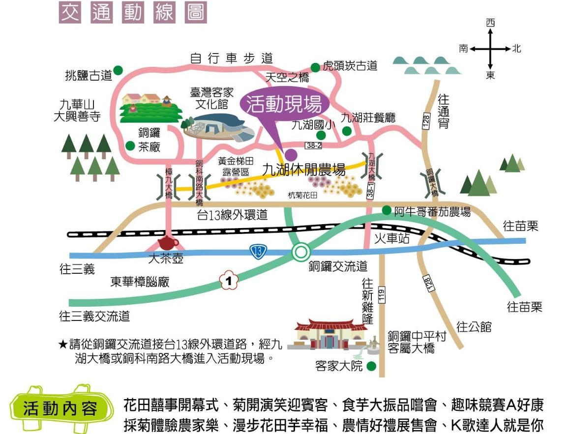 【2019苗栗銅鑼杭菊節】花季地址.火車.公車一日遊