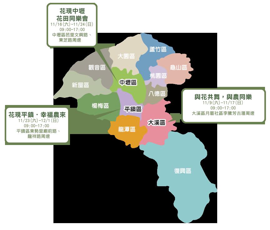 【2019桃園花彩節】免費景點時間.大溪展區地點.交通