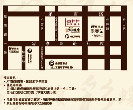 台北國宴主廚炒飯王【彩蝶宴】美食推薦婚禮喜宴.聚餐.交通停車