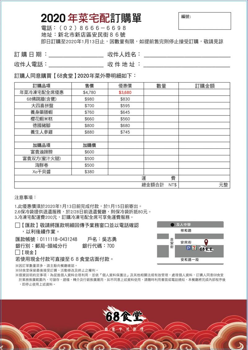 台北公館美食【68食堂】高CP值年菜辦桌.聚餐.外帶推薦