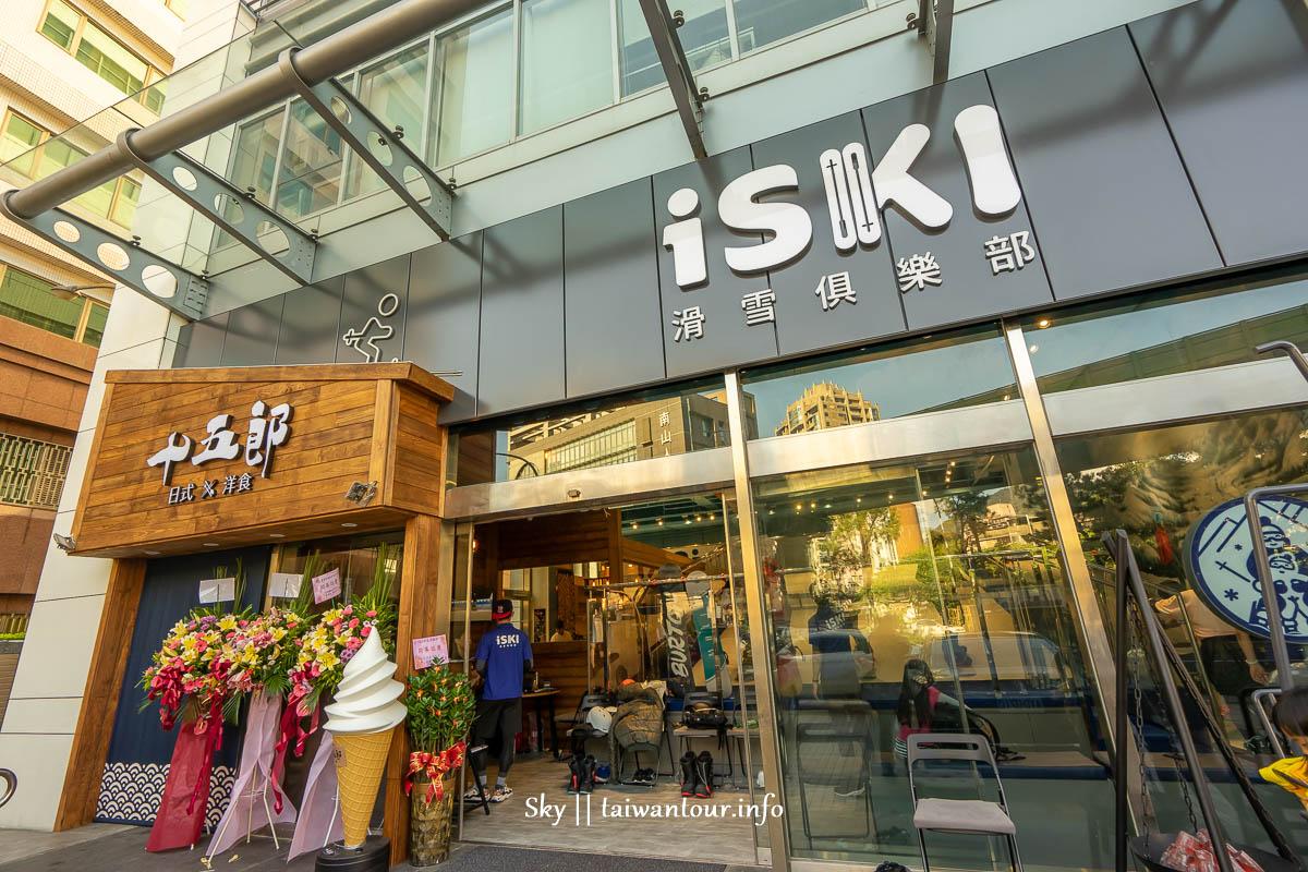內湖美食推薦【十五郎 和風洋食】iSKI滑雪俱樂部