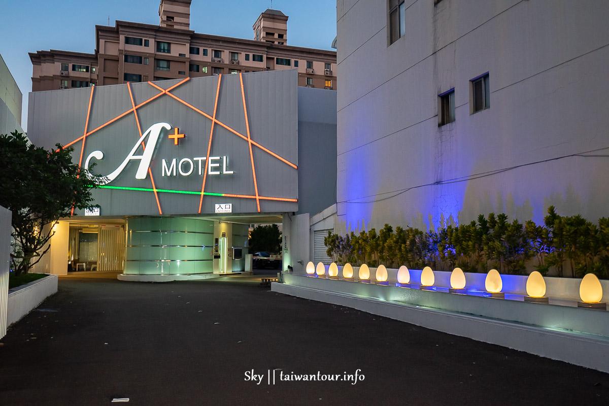 桃園平價住宿【A+ Motel汽車旅館】休息住宿近中正藝文特區