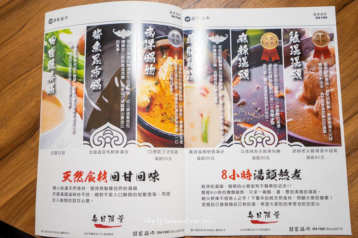 新莊純天然湯頭【囍富鍋吧】鴛鴦火鍋.酒吧聚餐推薦