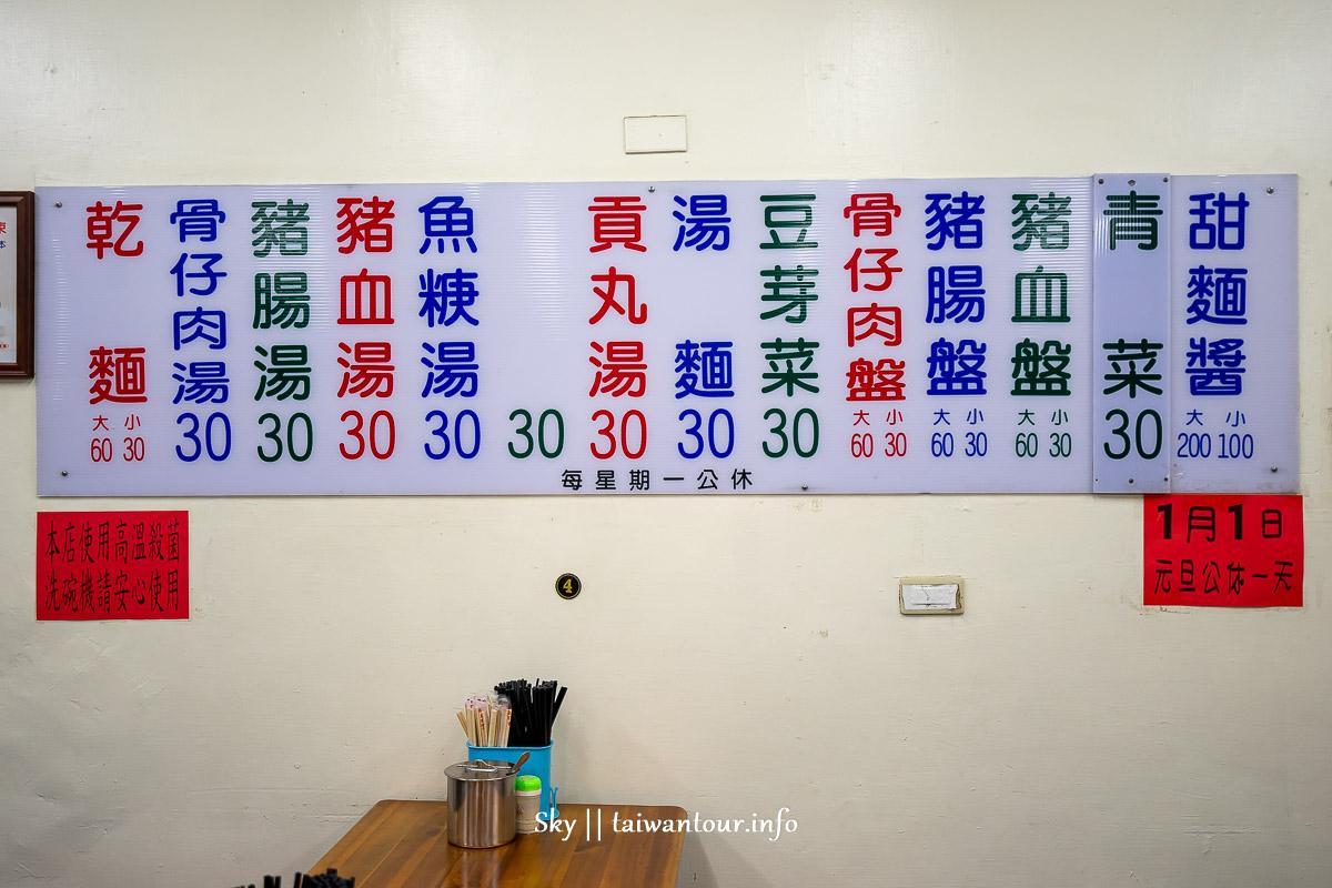 2020新竹美食推薦【曾家公園乾麵】體育街小吃.附近景點動物園