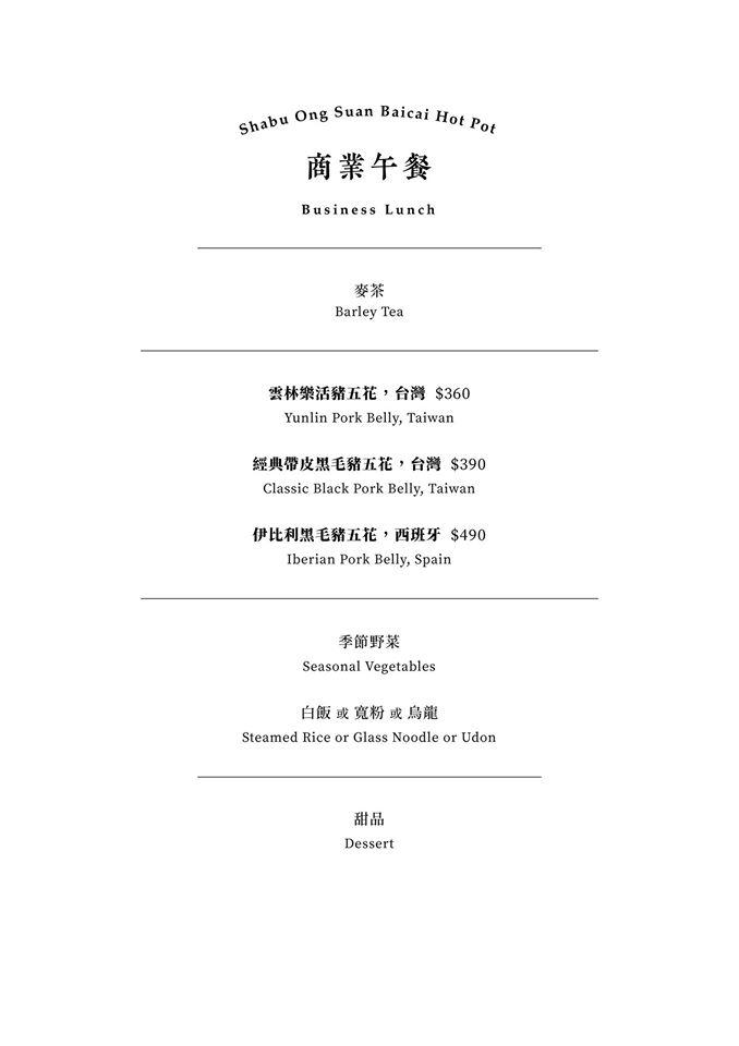 台北【王鍋屋酸白菜鍋專門店】商業午餐.菜單.包廂訂位