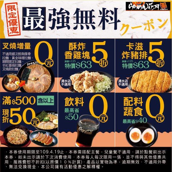 2020樹林秀泰影城【花月嵐拉麵】菜單美食推薦