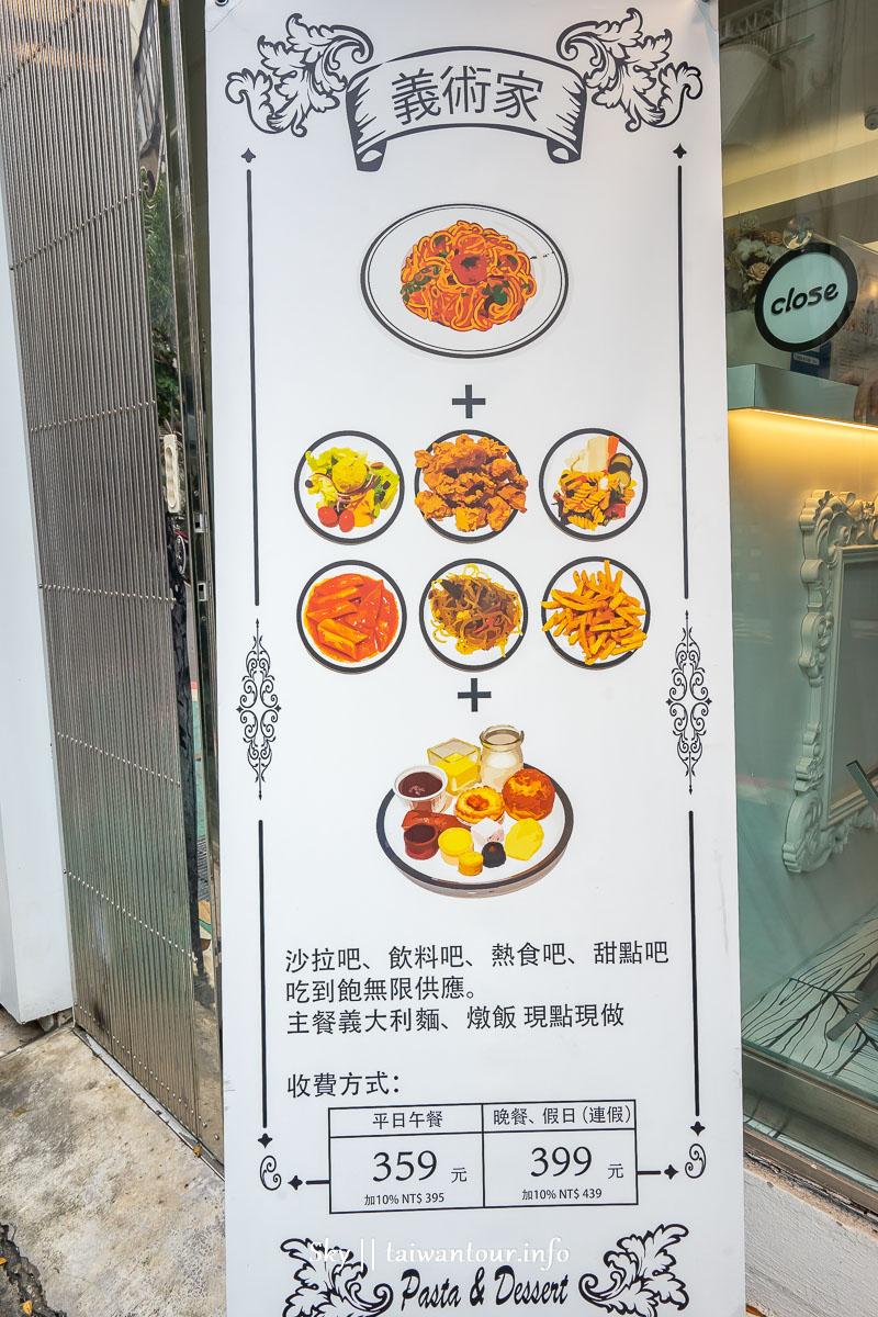 台北東區吃到飽【義術家義大利麵buffet】CP值爆表.菜單
