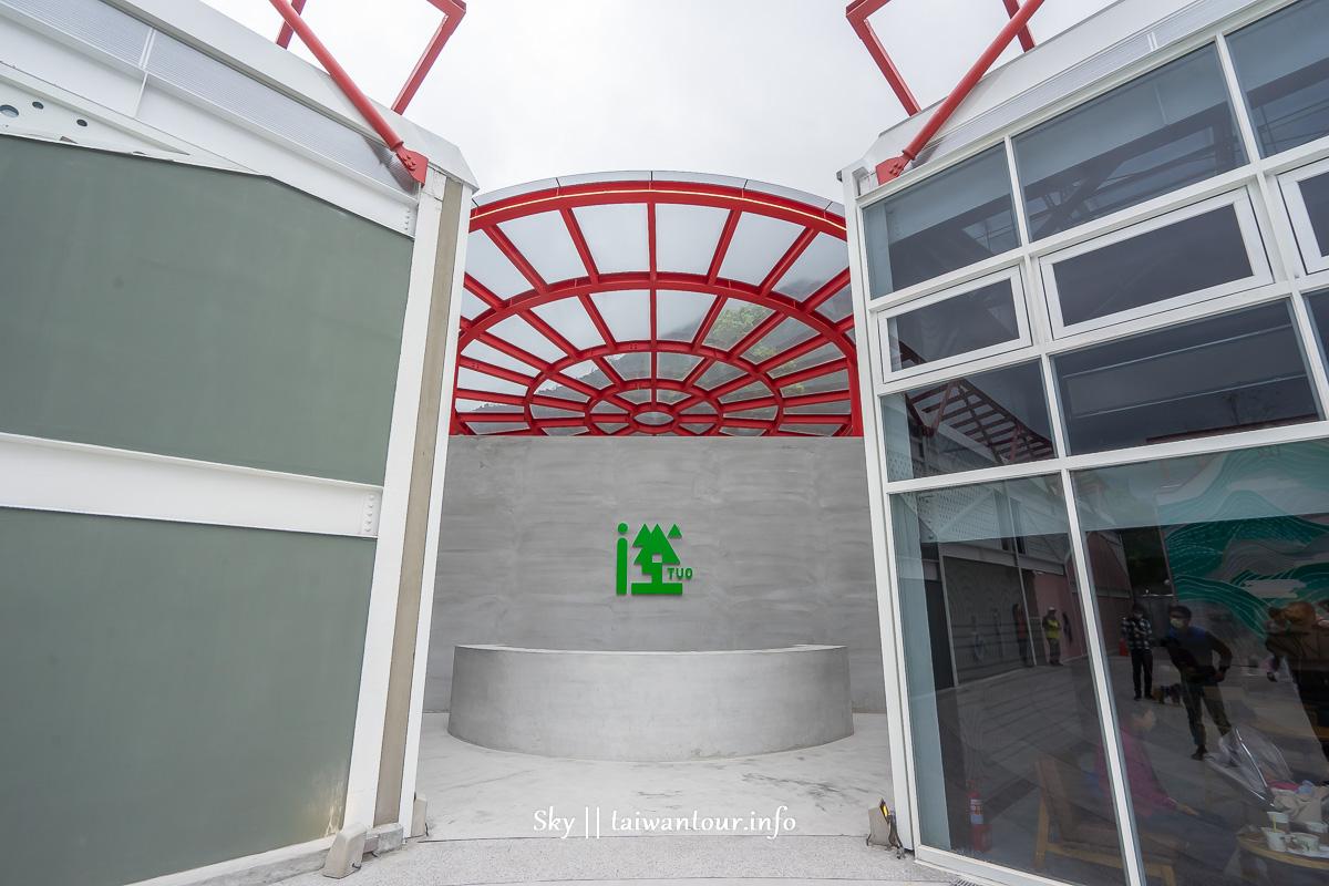 2020花蓮秀林鄉景點【台泥 DAKA】星巴克.雲朗觀光地址