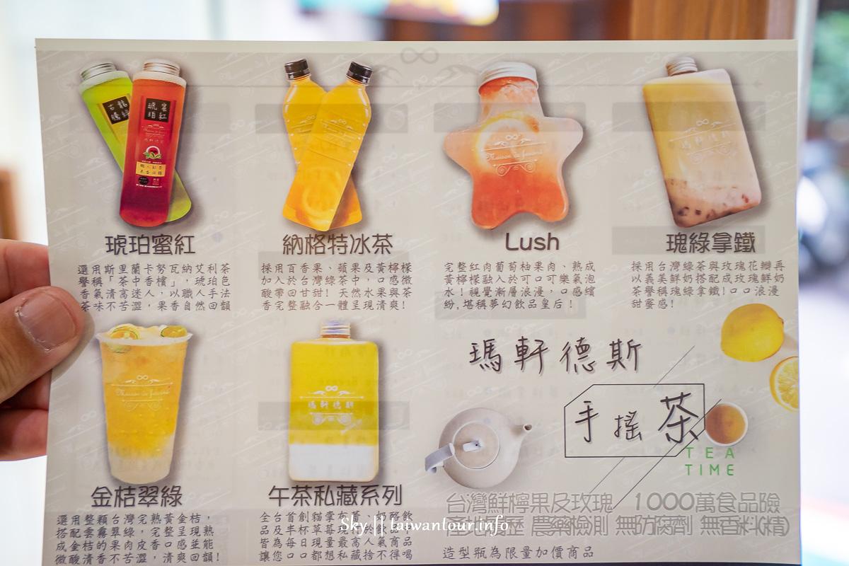 台北飲料推薦【瑪軒德斯清香雅致飲品】中山區必喝天然茶飲料
