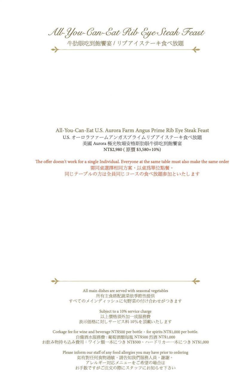 2021【君品酒店雲軒西餐廳】台北吃到飽餐廳推薦.情人節約會.生日優惠