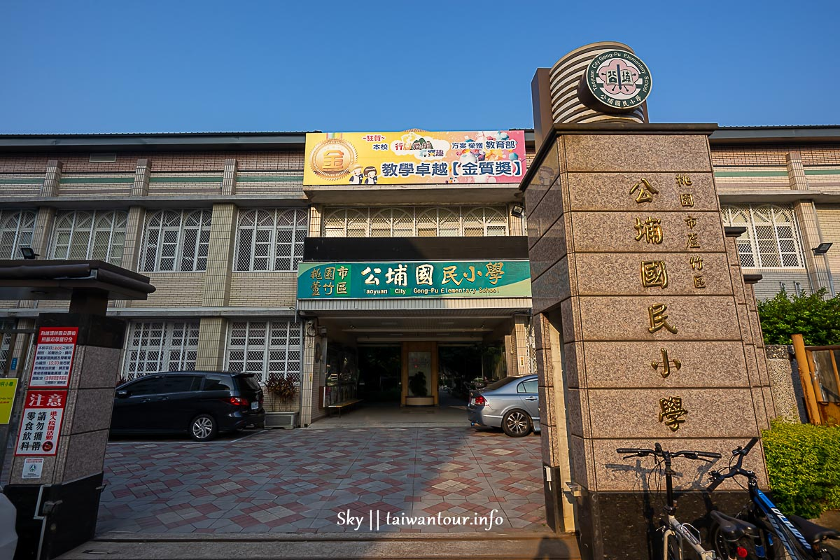 【公埔國小】桃園蘆竹親子景點開放時間.公車