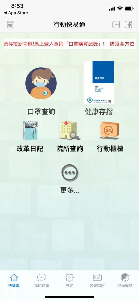 口罩實名制2.0網購【健保快易通APP】三種認證方式