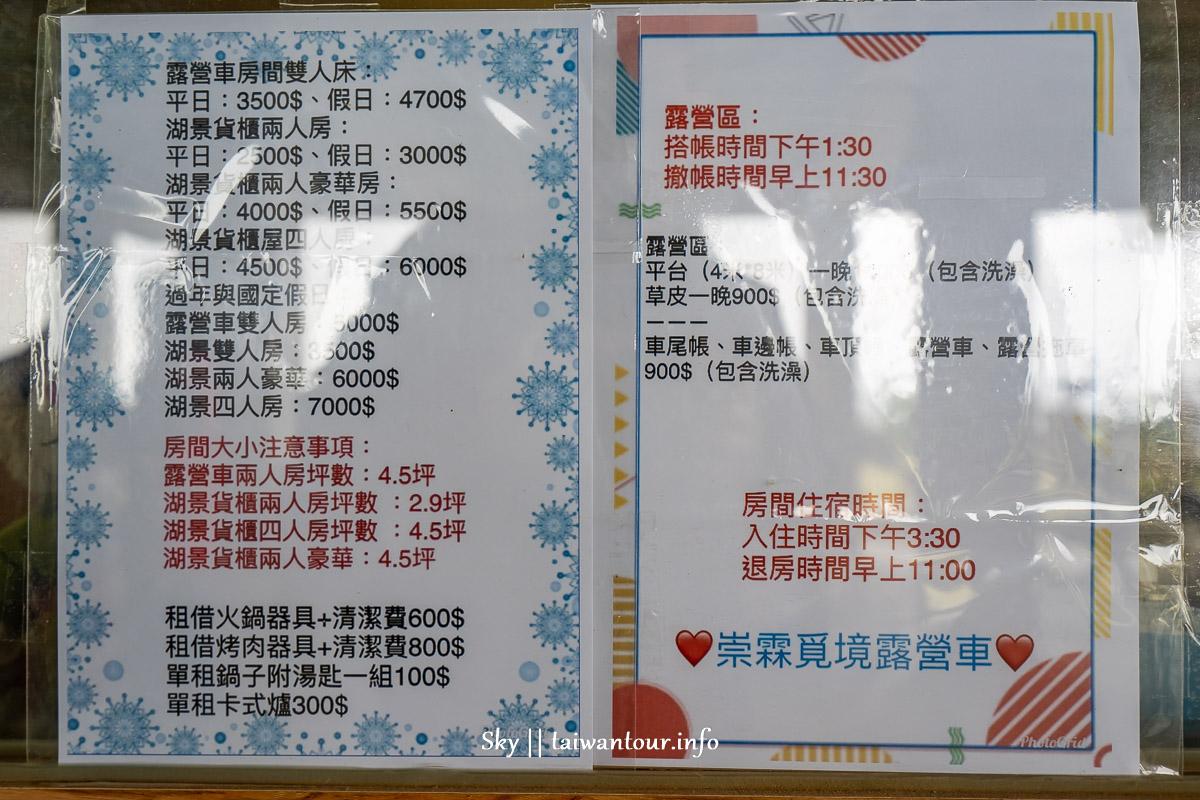 2020花蓮新城景點【崇德瑩農場】免門票.交通.地址.親子露營區住宿