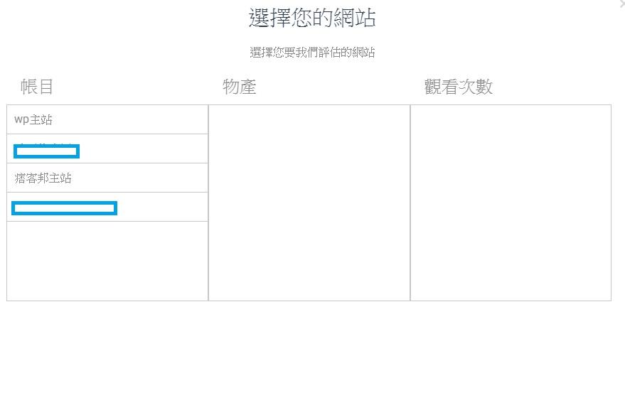 【Similarweb】Google analytics認證教學.部落客推薦