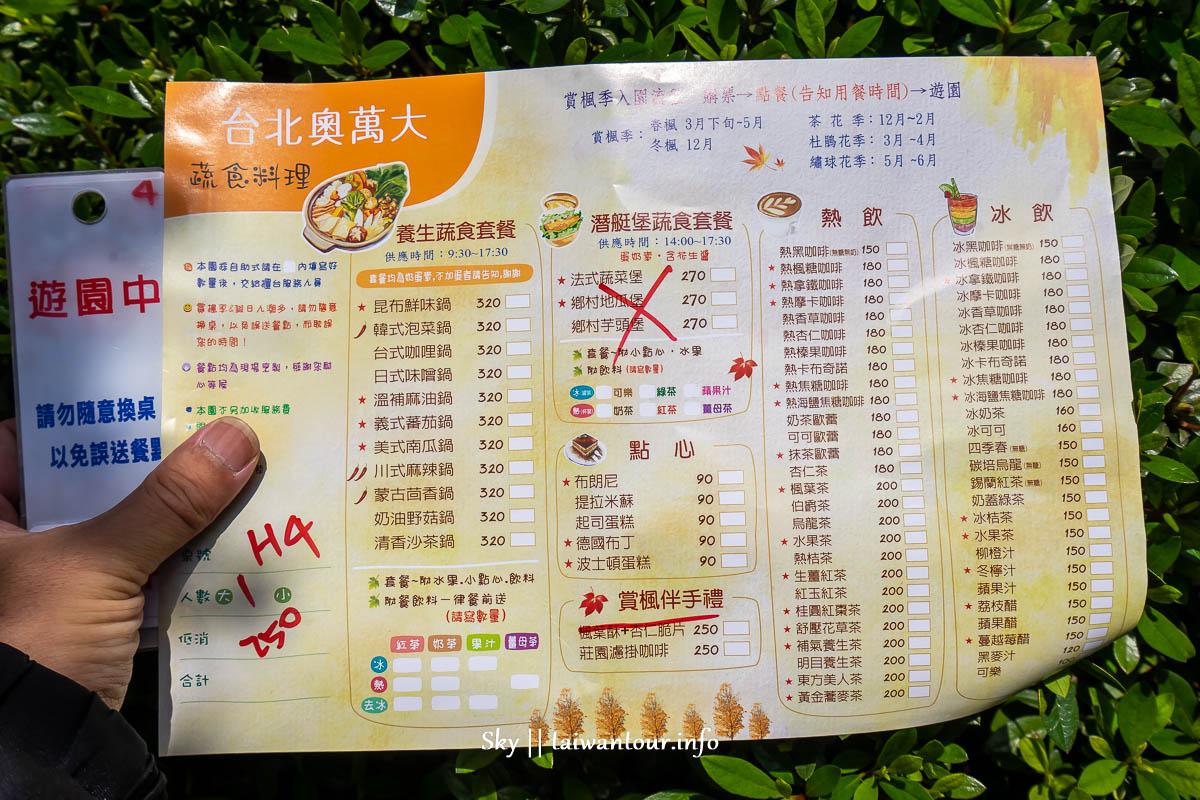 2020陽明山賞楓【台北奧萬大樂活莊園】門票.蔬食午餐.交通.公車