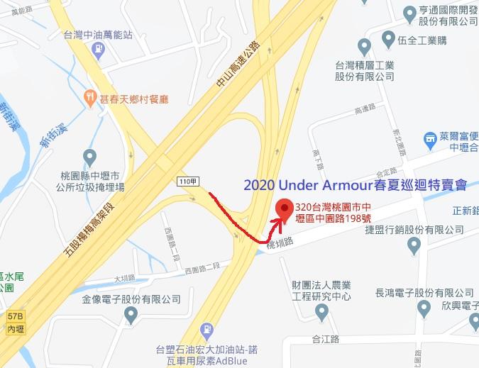 【2020 Under Armour春夏巡迴特賣會】!中壢廠全面1折起!比Outlet更Outlet