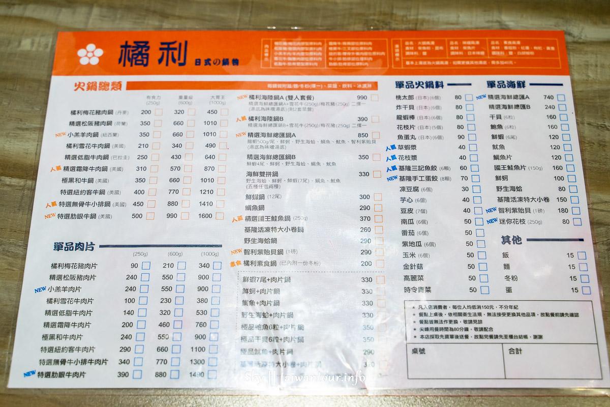 蘆洲火鍋推薦【橘利日式の鍋物-蘆洲店】CP值爆表龍蝦海陸鍋