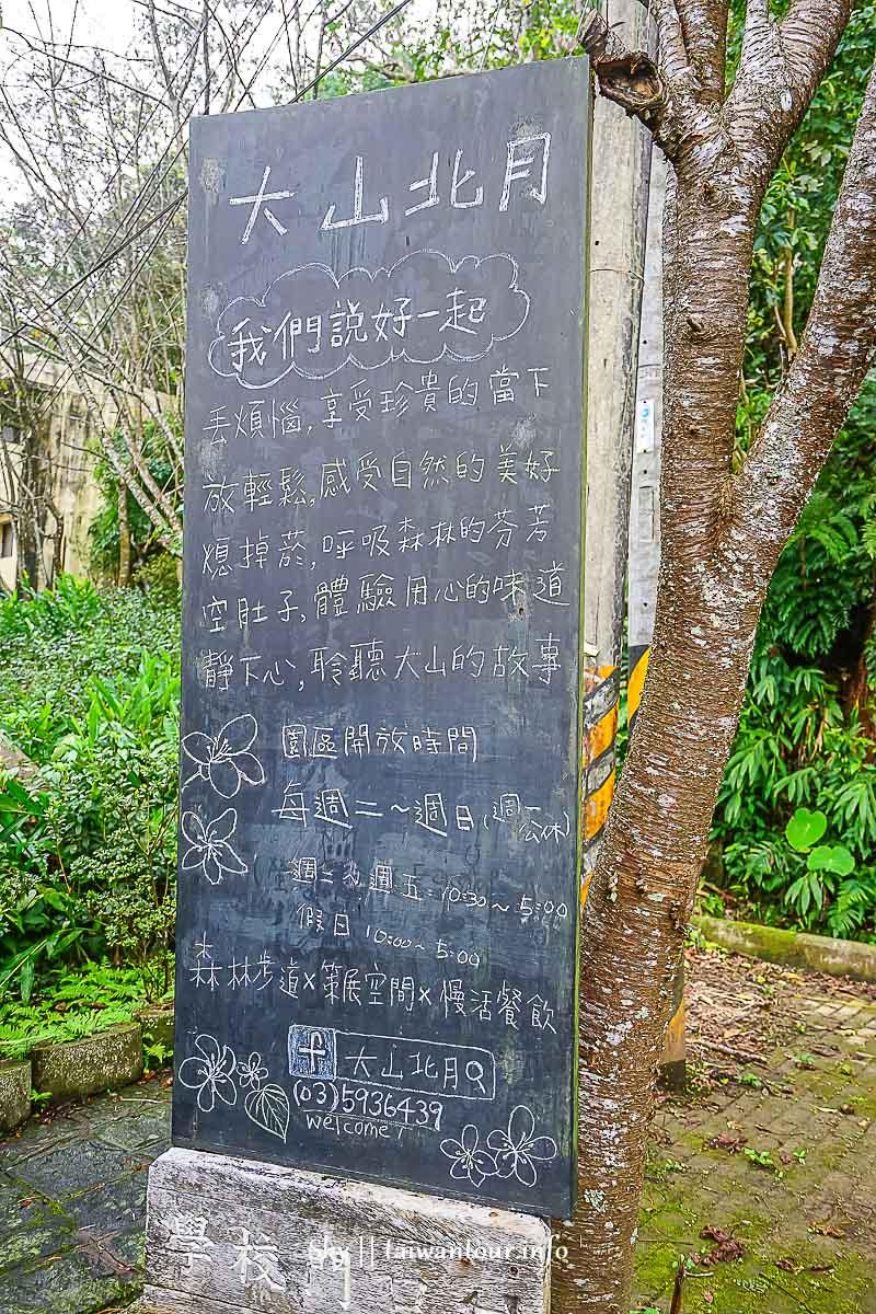 新竹景點推薦【大山北月人文生態館】橫山鄉秘境.親子半日遊