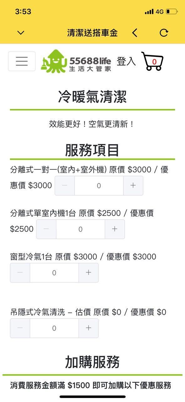 【55688life生活大管家】洗冷氣推薦.行情價格.工具