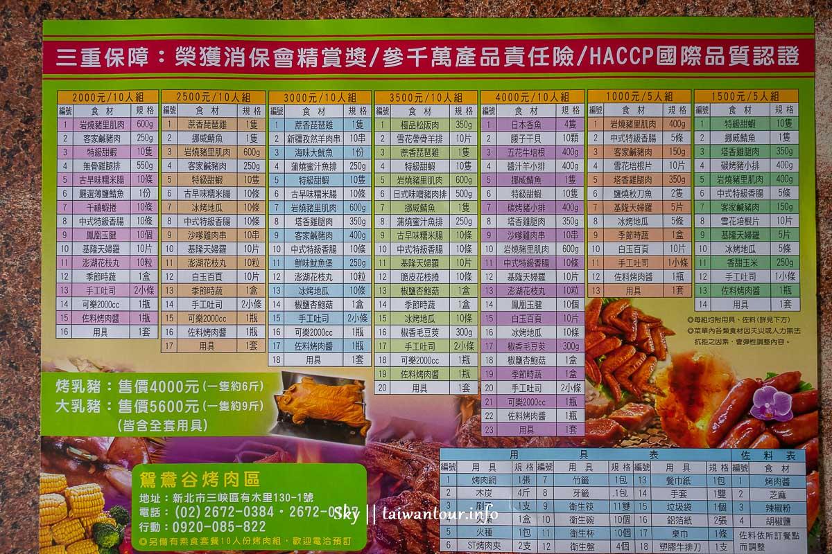 新北玩水烤肉推薦【鴛鴦谷遊樂園】三峽大豹溪.公車.救生員