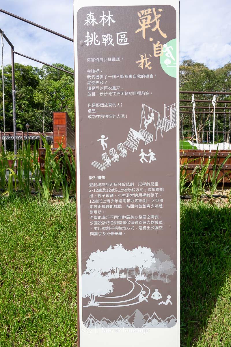 2020桃園親子景點【大有梯田生態公園】溜滑梯.滑軌遊戲場