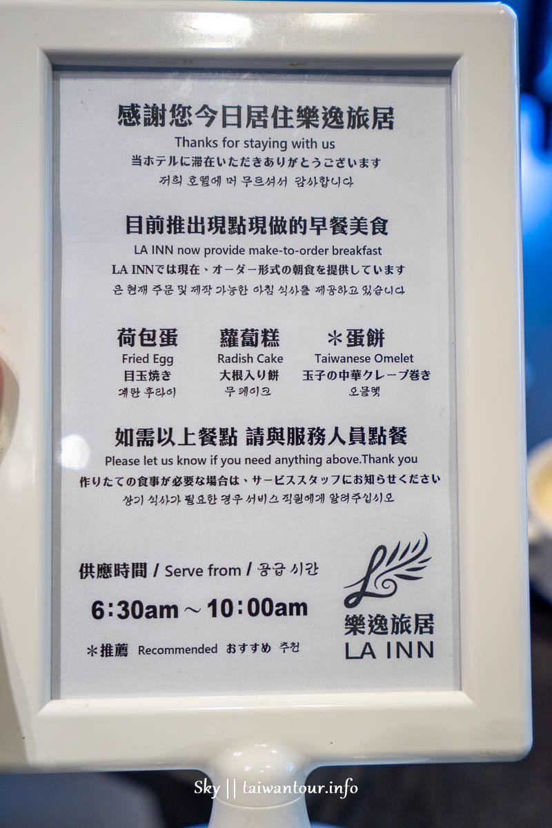 高雄住宿推薦【樂逸旅居 LAINN】點心吧吃到飽.近六合夜市