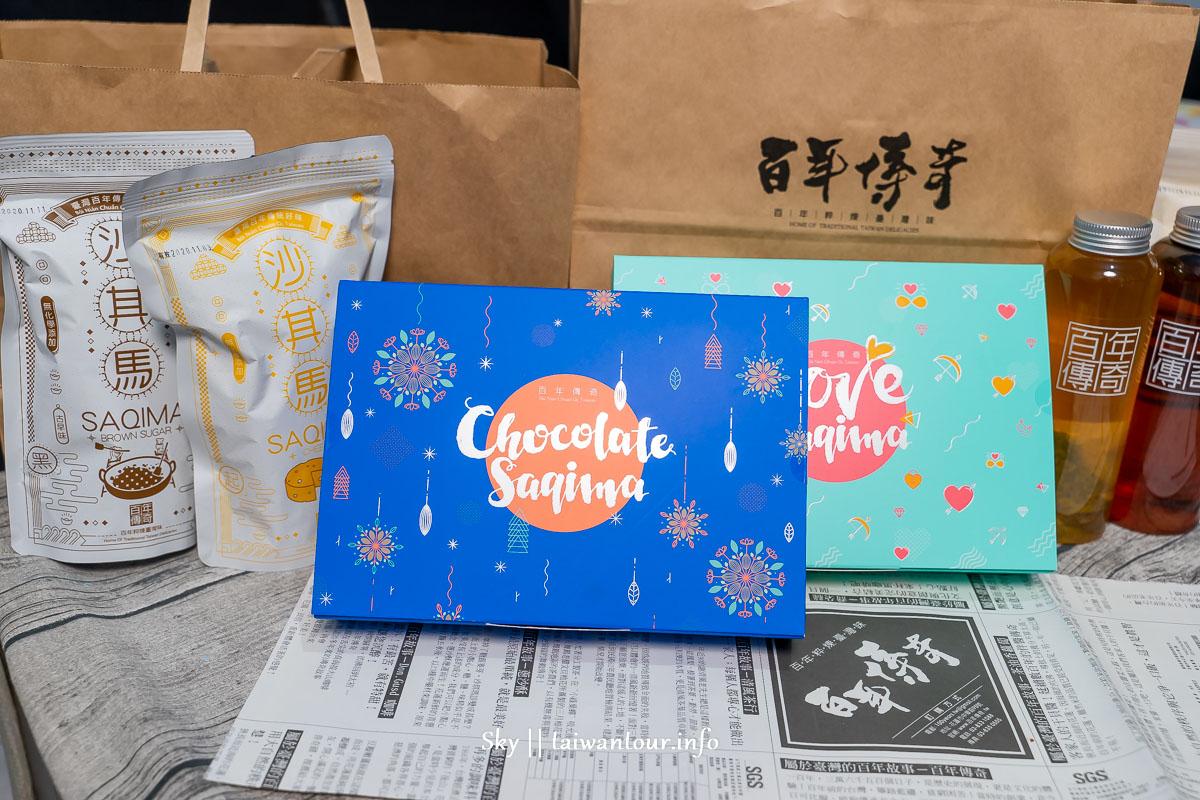花蓮必買伴手禮【百年傳奇】花生酥.巧克力沙其馬.柚花茶