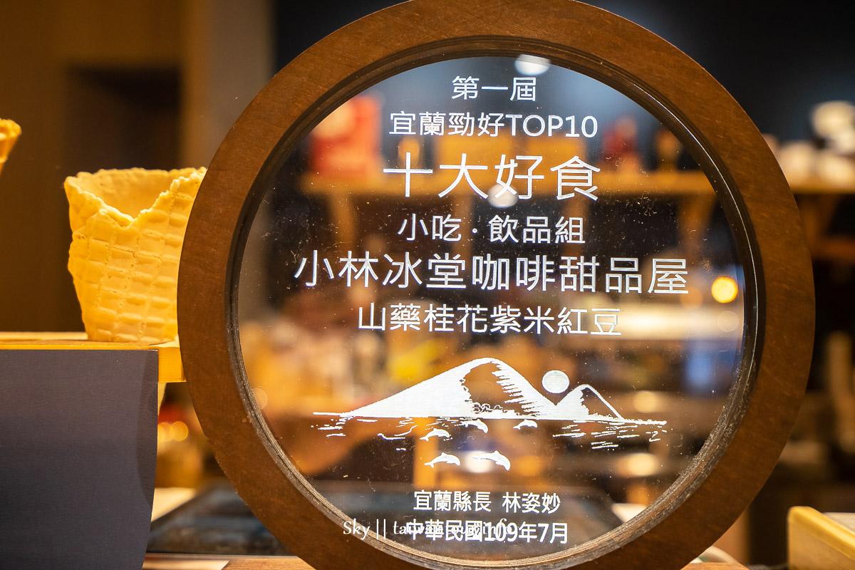 宜蘭下午茶推薦【小林冰堂】甜點.咖啡.甜湯羅東林場附近美食