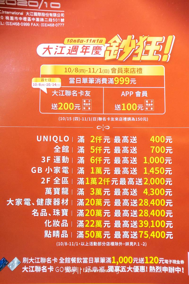 10/8敗家首選!【大江購物中心】週年慶優惠好禮拿不完,買完這一波就剁手!