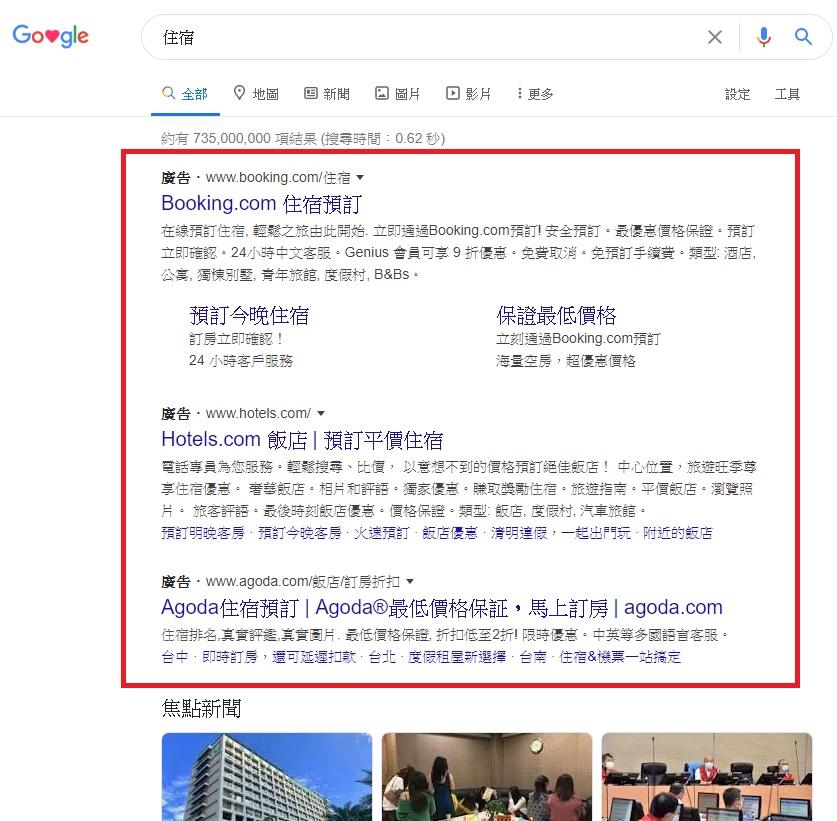 網路行銷seo關鍵字是什麼?Google seo網站優化教學工具方法