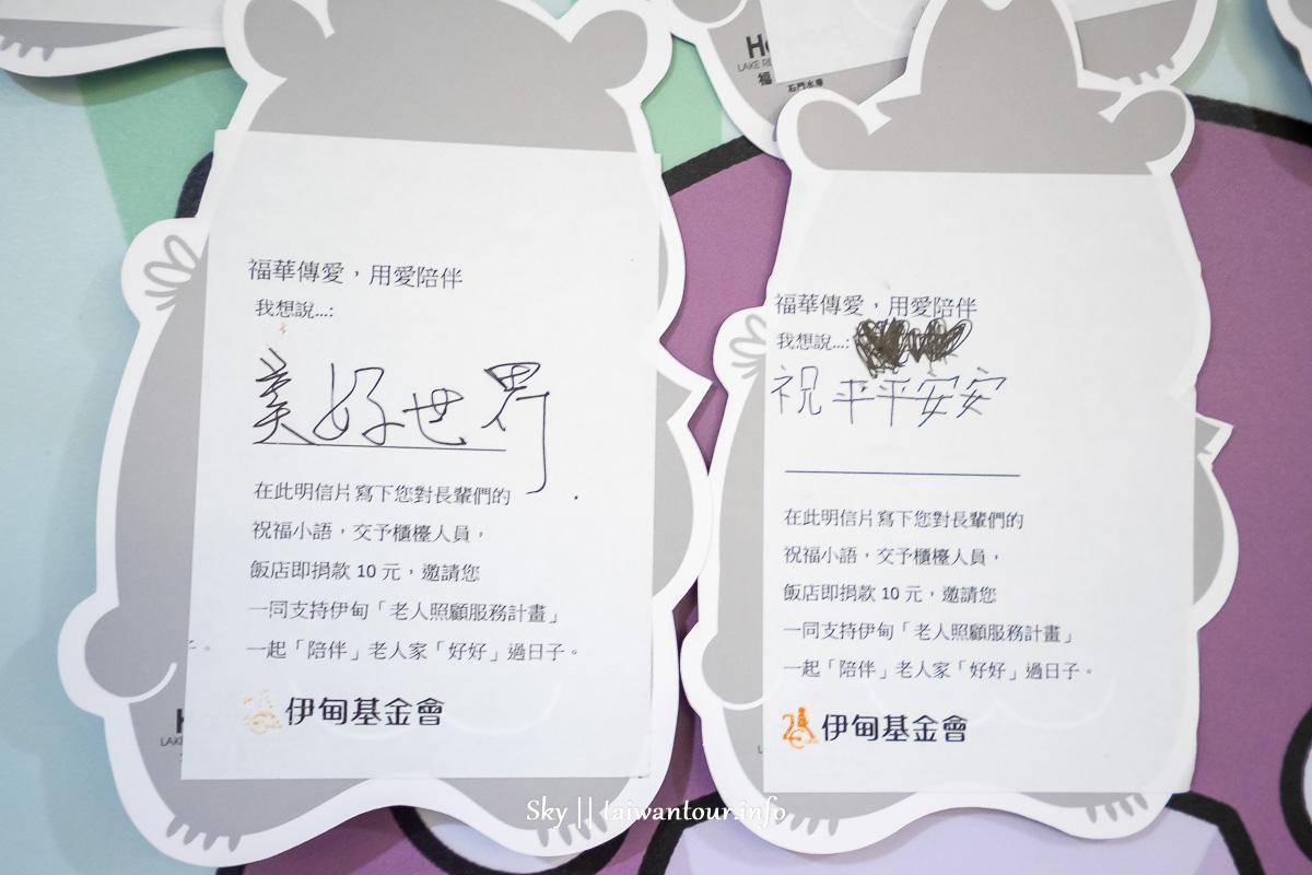 桃園住宿推薦【石門水庫福華飯店】游泳池.親子設施旅遊