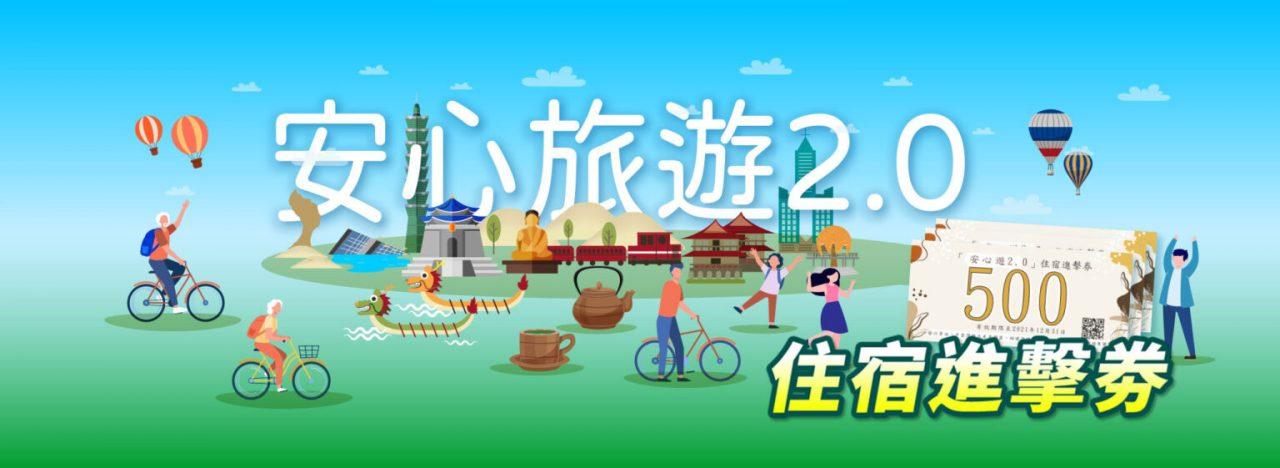 【安心遊2.0進擊券國旅補助】合作旅宿名單.申請教學