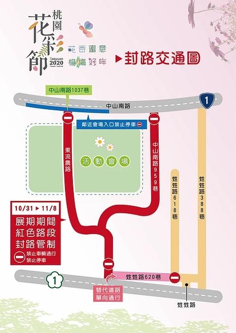 【2020桃園花彩節楊梅展區】交通接駁.時間.地點