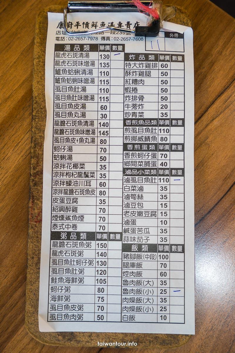 【康廚鮮魚湯專賣店】內湖美食推薦.近西湖站科學園區