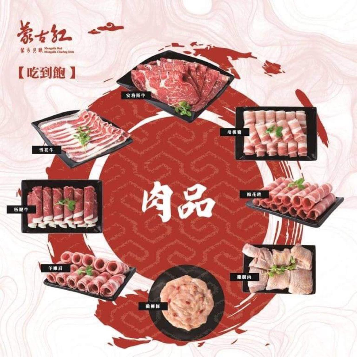 【蒙古紅蒙古火鍋吃到飽】桃園市麻辣鴛鴦推薦