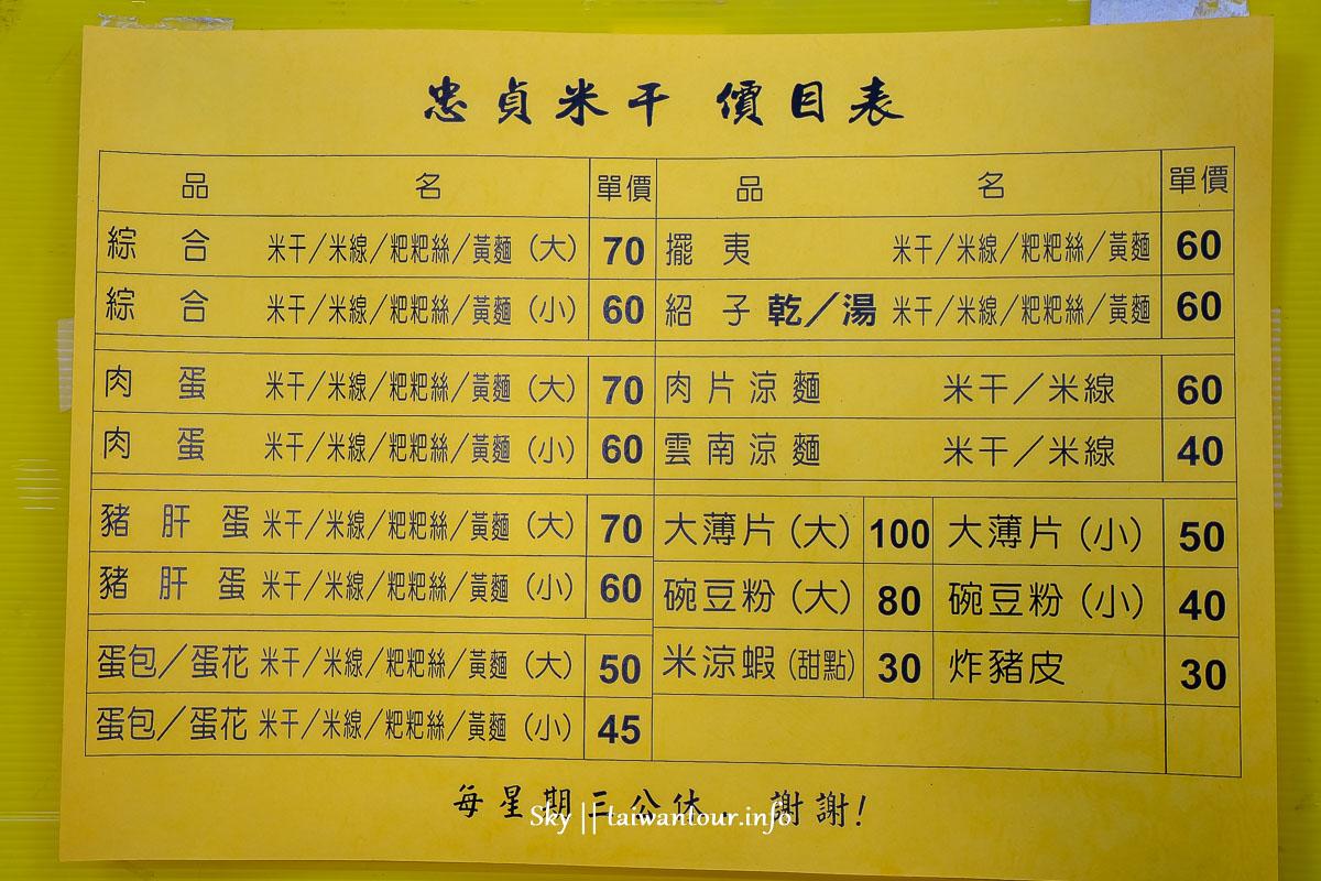 【忠貞米干】桃園忠貞市場美食推薦.米線.粑粑絲.米涼蝦