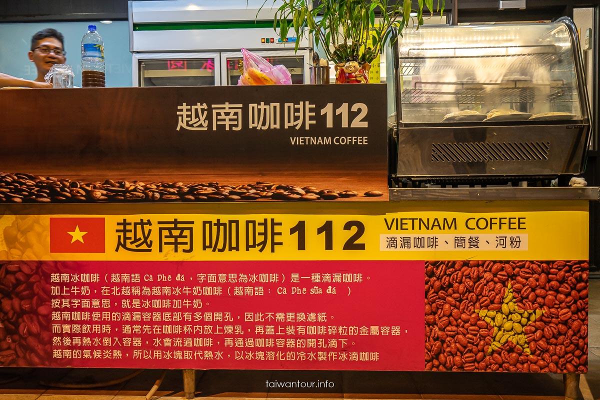 【越南咖啡112】花蓮必吃平價越式料理.菜單
