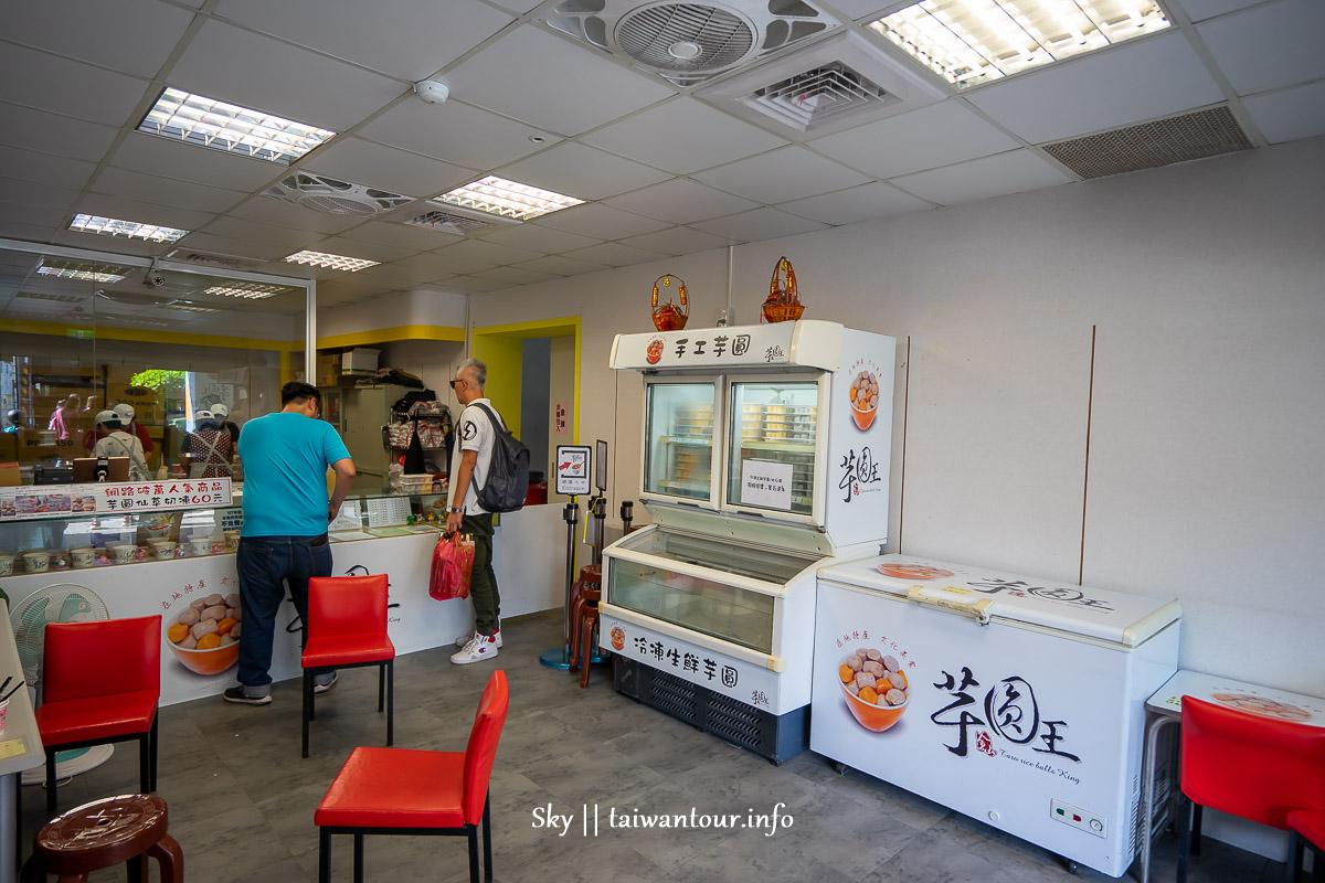 【芋圓王民生總店】金山推薦特色美食.冷凍宅配