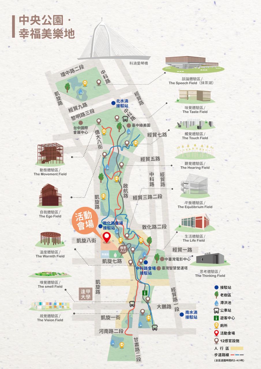 【臺中中央公園】IG網美親子景點.交通公車.地址.開幕