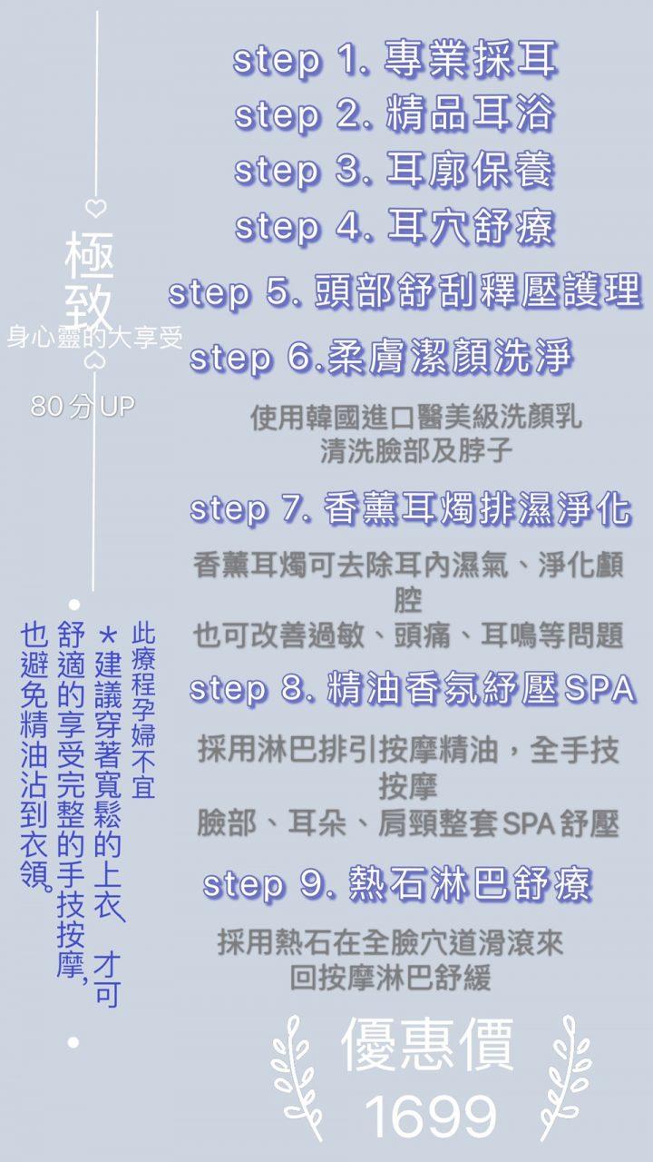台北掏(採)耳推薦【See you at first 初•見】私人訂制紋繡