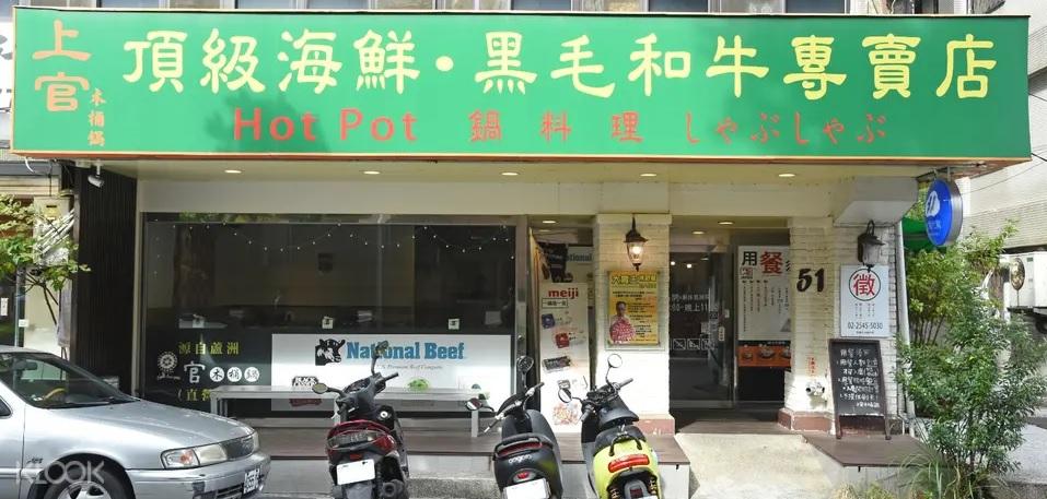 2020台北【上官木桶鍋 敦北店】雙人套餐優惠票劵菜單