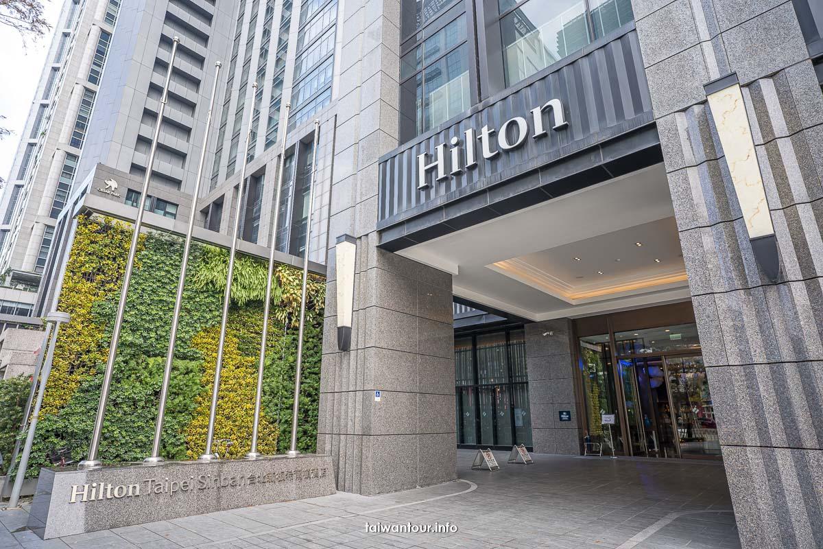 【台北新板希爾頓酒店】深呼希假期住宿優惠.捷運交通