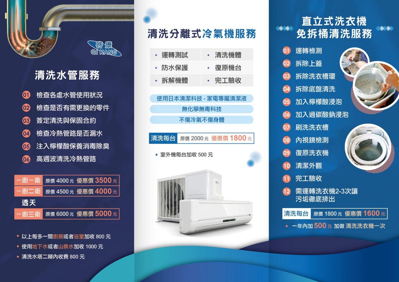 【啟康愛清洗】台北水管清洗.洗冷氣.洗衣機推薦價格