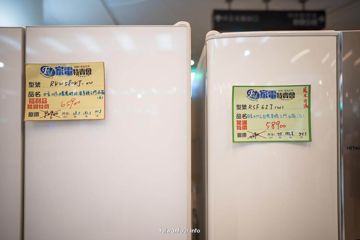 新北三重【FY家電聯合特賣會】新品.福利品1折起出清