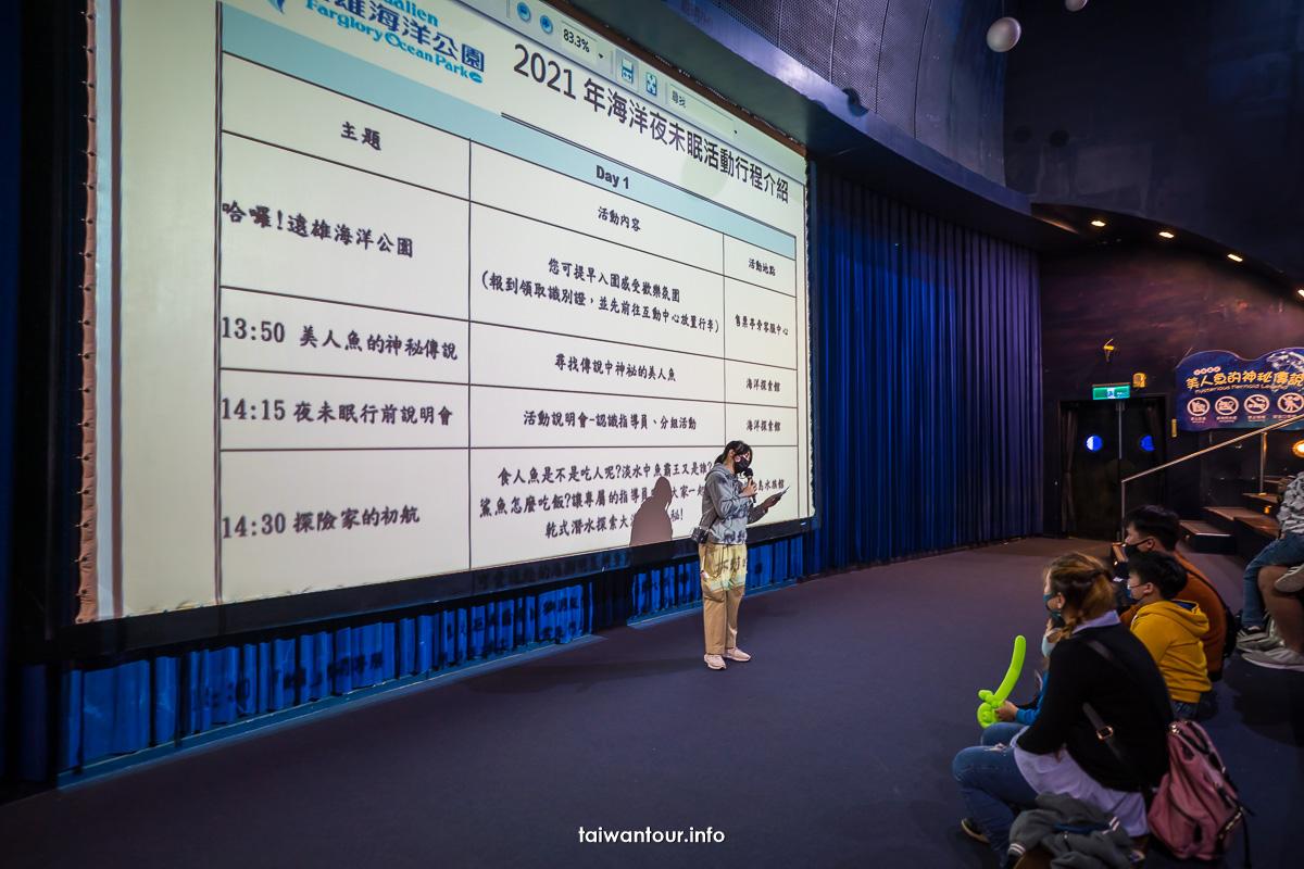 【夜宿遠雄海洋公園】一泊二食優惠票劵新春限定6折起